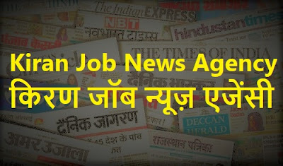 Kiran News Agency MP Online 2020