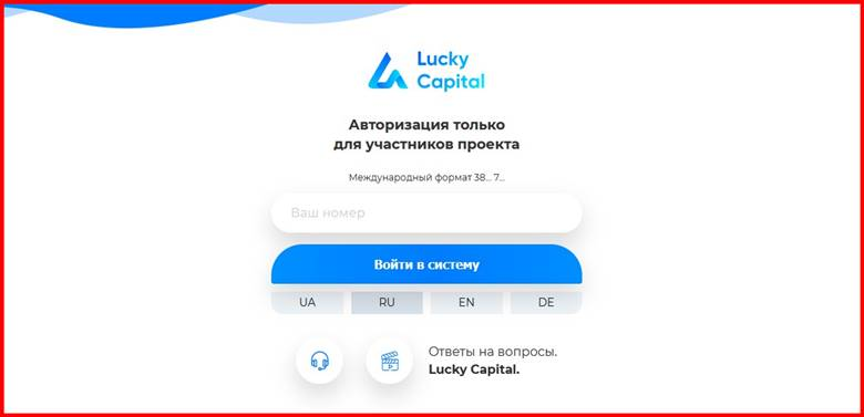 Мошеннический сайт lucky.capital – Отзывы, развод, платит или лохотрон? Мошенники
