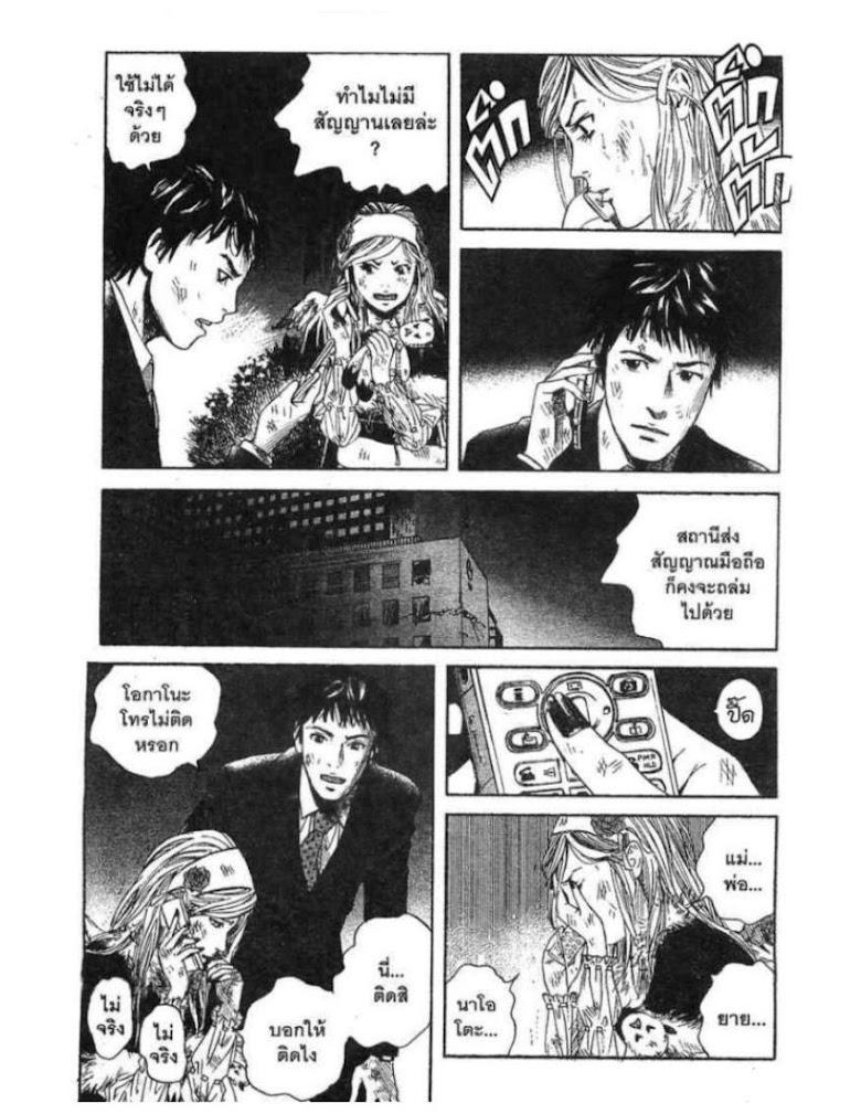 Kanojo wo Mamoru 51 no Houhou - หน้า 76