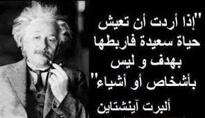اقوال البرت اينشتاين عن الحياة