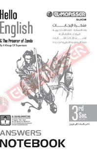 اجابات كتاب المعاصر مراجعة نهائية فى اللغة الانجليزية للصف الثالث الثانوى 2021 pdf