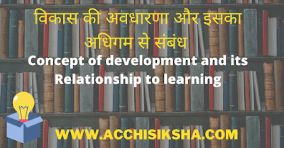 विकास की अवधारणा बाल-विकास - Concept of development and growth In Hindi MPTET,UPTET All Topics In Hindi.