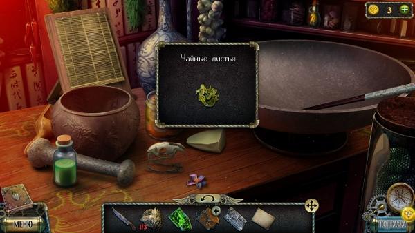 забираем чайные листья в игре тьма и пламя 3 темная сторона
