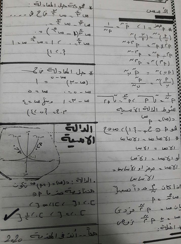 مراجعة رياضيات تانية ثانوي مستر/ روماني سعد حكيم 8