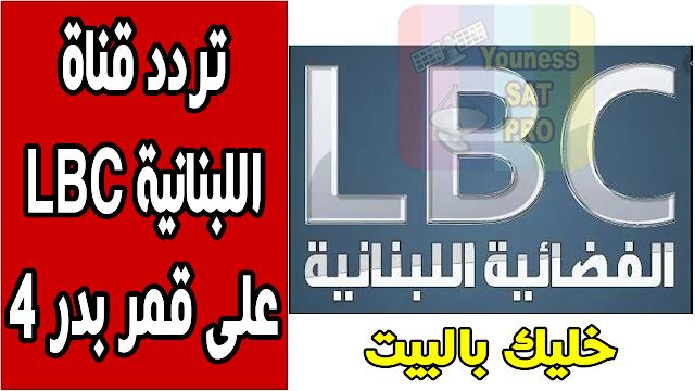 تردد قناة lbc اللبنانية على القمر الصناعي بدر 4