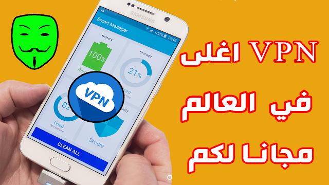 اقوى تطبيق VPN على جوجل بلاي بمميزات رائعة استمتع به الان مجانا
