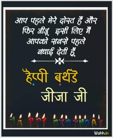 2021 Birthday Wishes for jiju in Hindi