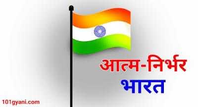 aatm nirbhar bharat kya hai, aatm nirbhar bharat ke fayde, aatm nirbhar abhiyan launch