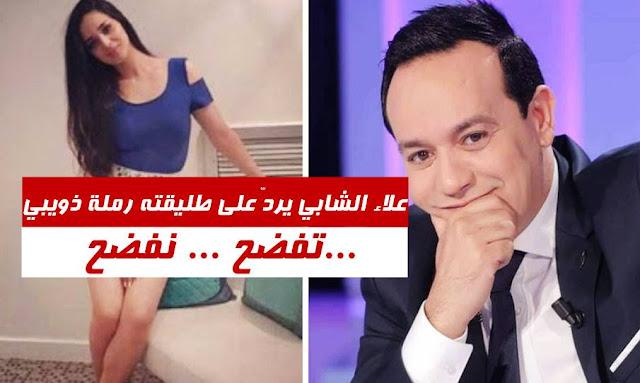 علاء الشابي يردّ على طليقته رملة ذويبي