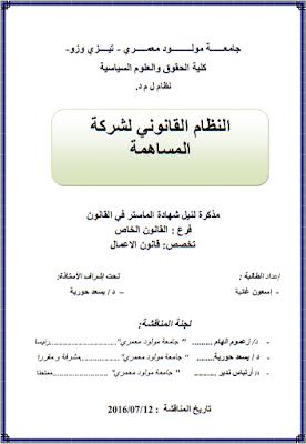 مذكرة ماستر: النظام القانوني لشركة المساهمة PDF