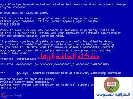 حل مشكلة الشاشة الزرقاء نهائيا وبسهولة