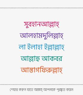 islamic shayari bangla photo