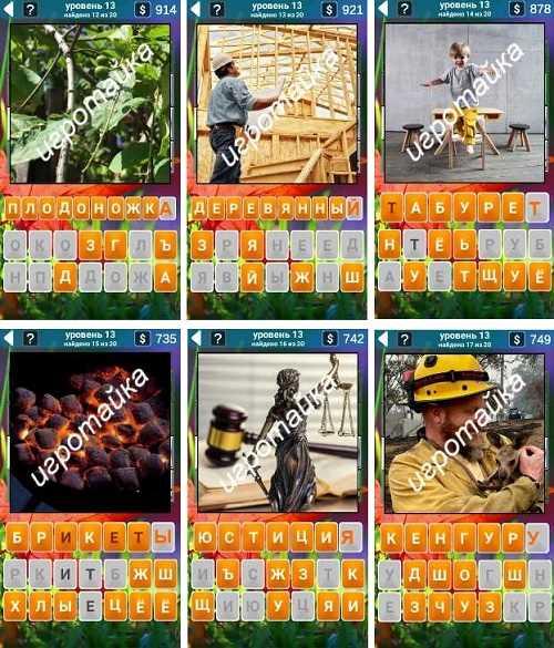 555 слов плодоножка, деревянный ответы на 13 уровень в картинках