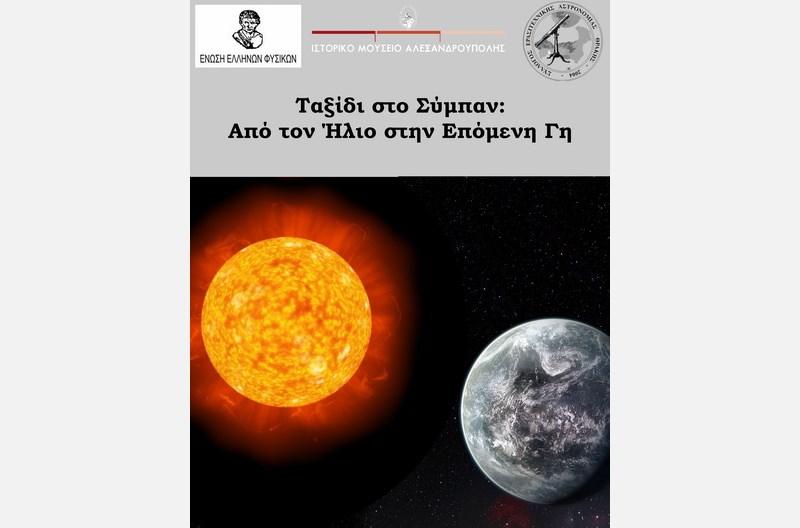 Αλεξανδρούπολη: Εκδήλωση με θέμα «Ταξίδι στο Σύμπαν: Από τον Ήλιο στην Επόμενη Γη»