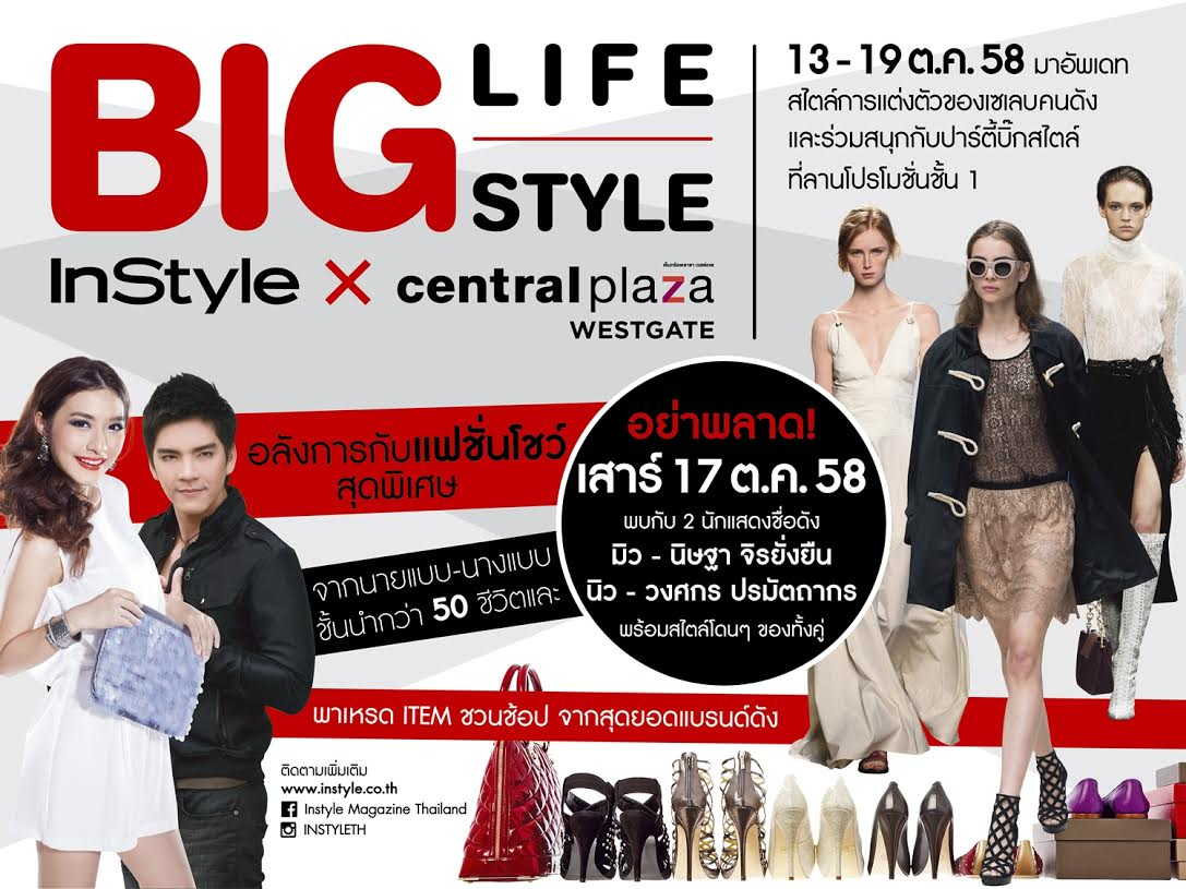 """Big Life Big Style By InStyle x Central Westgate"""