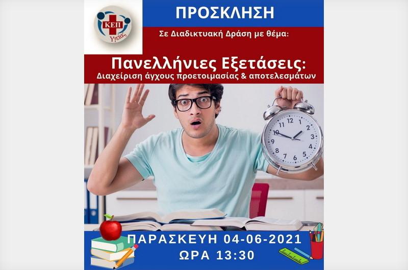 Δωρεάν διαδικτυακή δράση με θέμα «Πανελλήνιες Εξετάσεις: Διαχείριση άγχους προετοιμασίας και αποτελεσμάτων»