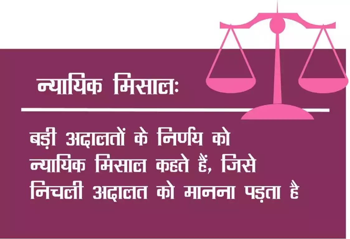 कानून क्या होता है ? अवधारणा, अर्थ, परिभाषा, और कानून का वर्गीकरण जानिए [ What is law? concept, meaning, definition]