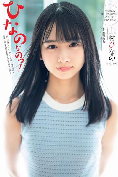 Hinano Kamimura 上村ひなの, Weekly Playboy 2019 No.07 (週刊プレイボーイ 2019年7号)