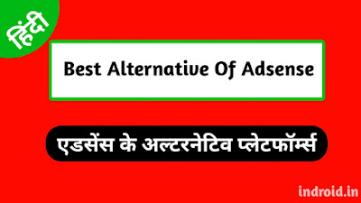 Best Alternative Of Adsense-2019,indroid.in, AdSense, media.net, chitika,url shorten,rohit baidya