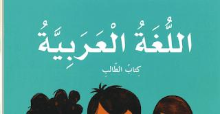 كتاب الطالب في اللغة العربية للصف الثالث الفصل الدراسي الاول