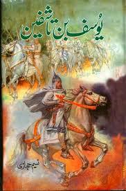 Yousuf Bin Tashfin Complete by Naseem Hijazi