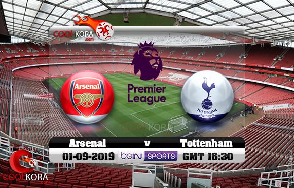 مشاهدة مباراة آرسنال وتوتنهام اليوم 1-9-2019 في الدوري الإنجليزي