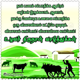 Ulavar Thirunaal Valthukkal