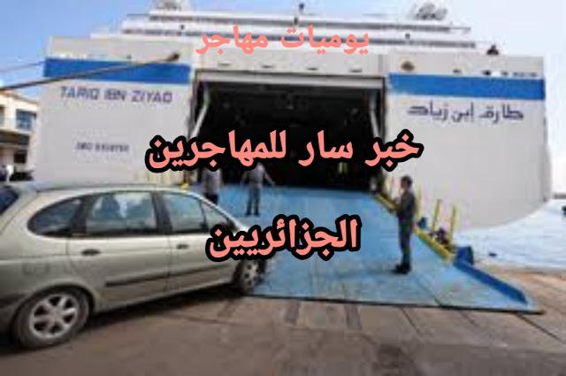 شهادة تحويل الإقامة للجزائريين