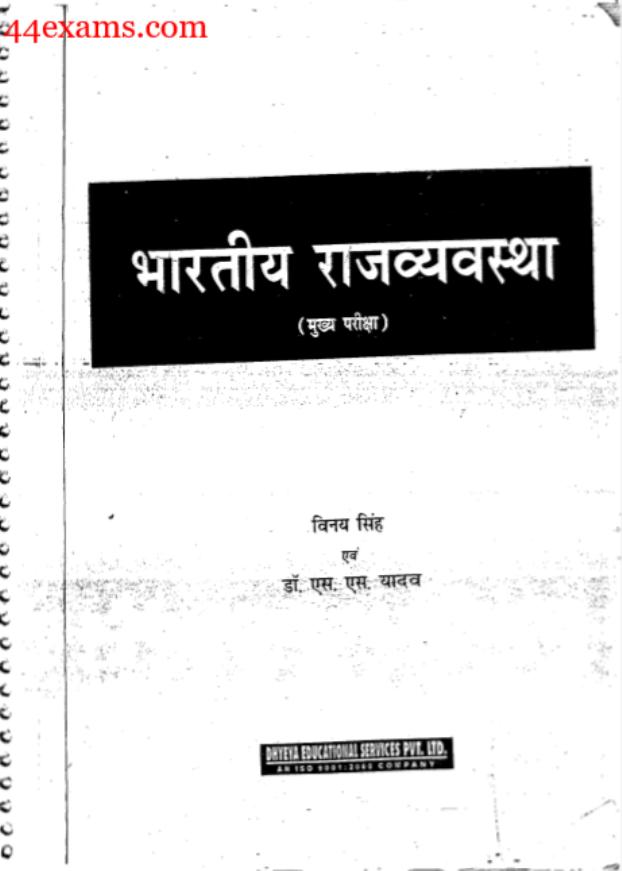 भारतीय राजव्यवस्था, विनय सिंह द्वारा : यूपीएससी परीक्षा हेतु हिंदी पीडीऍफ़ पुस्तक | Indian Polity by Vinay Singh : For UPSC Exam Hindi PDF Book