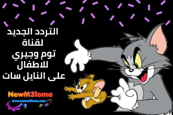 تردد قناة توم وجيري الجديد 2021 | كرتون توم وجيري 2021 Tom and Jerry channel frequency