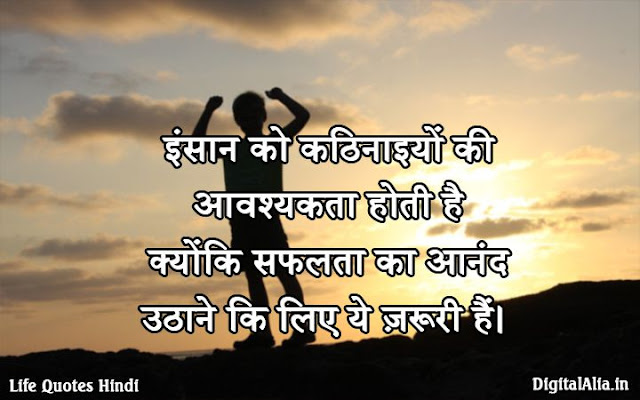 nice quotes on life in hindi with images