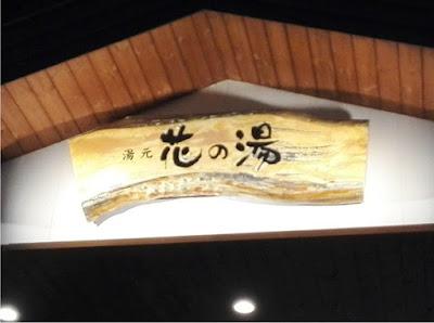 函館 温泉 湯元 花の湯