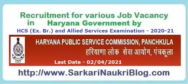 Haryana PSC HCS Executive Allied Services Recruitment 2020-21