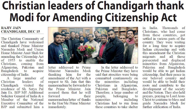 Christian leaders of Chandigarh thank Modi for Amending Citizenship Act | A large number of Christian leaders of Chandigarh visited the residence of Sh. Satya Pal Jain, Ex-MP & Additional Solicitor General of India