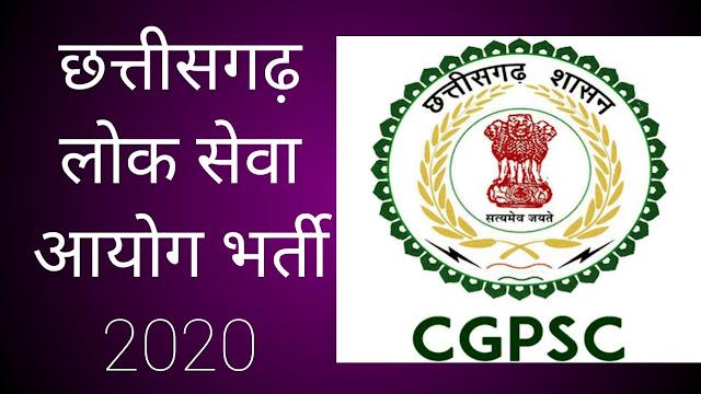 छत्तीसगढ़ लोक सेवा आयोग CGPSC Recruitment 2020