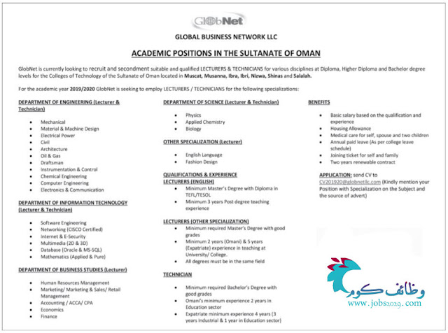 وظائف-شاغرة-في-سلطنة-عمان