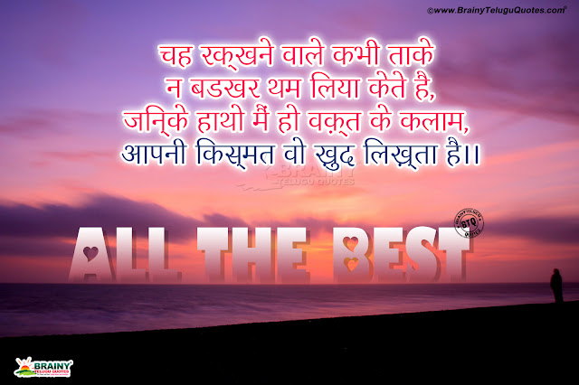 All The Best Quotations & Sayings,Good Luck Messages,Beautiful collection of good luck wishes with many best of luck messages, success wishes,famous all the best quotes in Hindi, telugu all the best life changing quotes hd wallpapers, daily life changing quotes in Hindi, All The Best Quotations for Your Boss in Hindi,Inspirational good luck quotes hd wallpapers,Hindi whats app sharing inspirational words, all the best in Hindi,best Hindi inspirational quotes hd wallpapers,daily motivational Hindi quotes