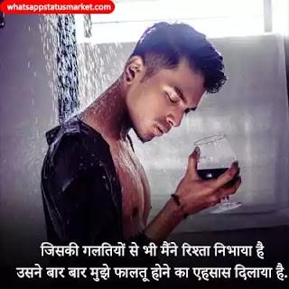 vishwas wali shayari image