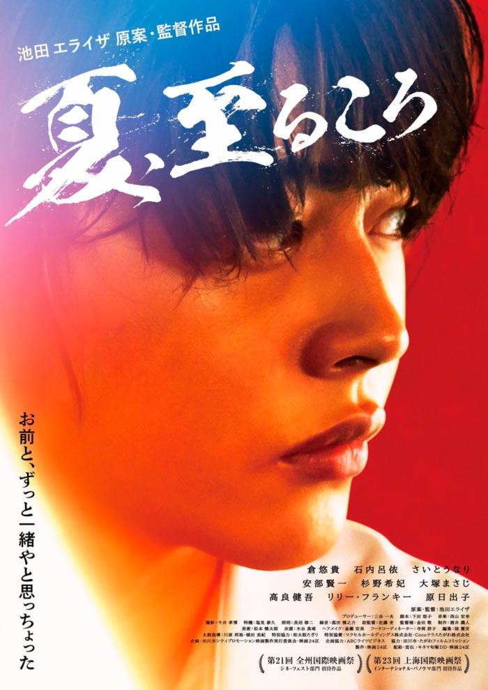 Natsu, Itaru Koro (Town without Sea) film - Elaiza Ikeda - poster