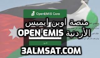 منصة اوبن ايميس Open Emis الأردنية