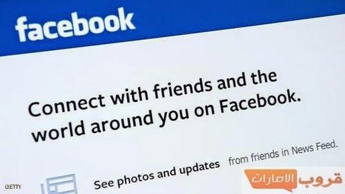 إيرانيون يستخدمون فيسبوك للتجسس