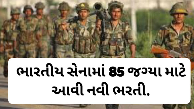@indianarmy.nic.in Indian Army Recruitment 2020-2021 OTA Gaya 85 MTS, Cook, Driver and Other Posts
