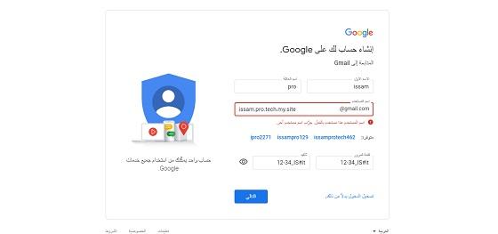 عمل ايميل جوجل جديد