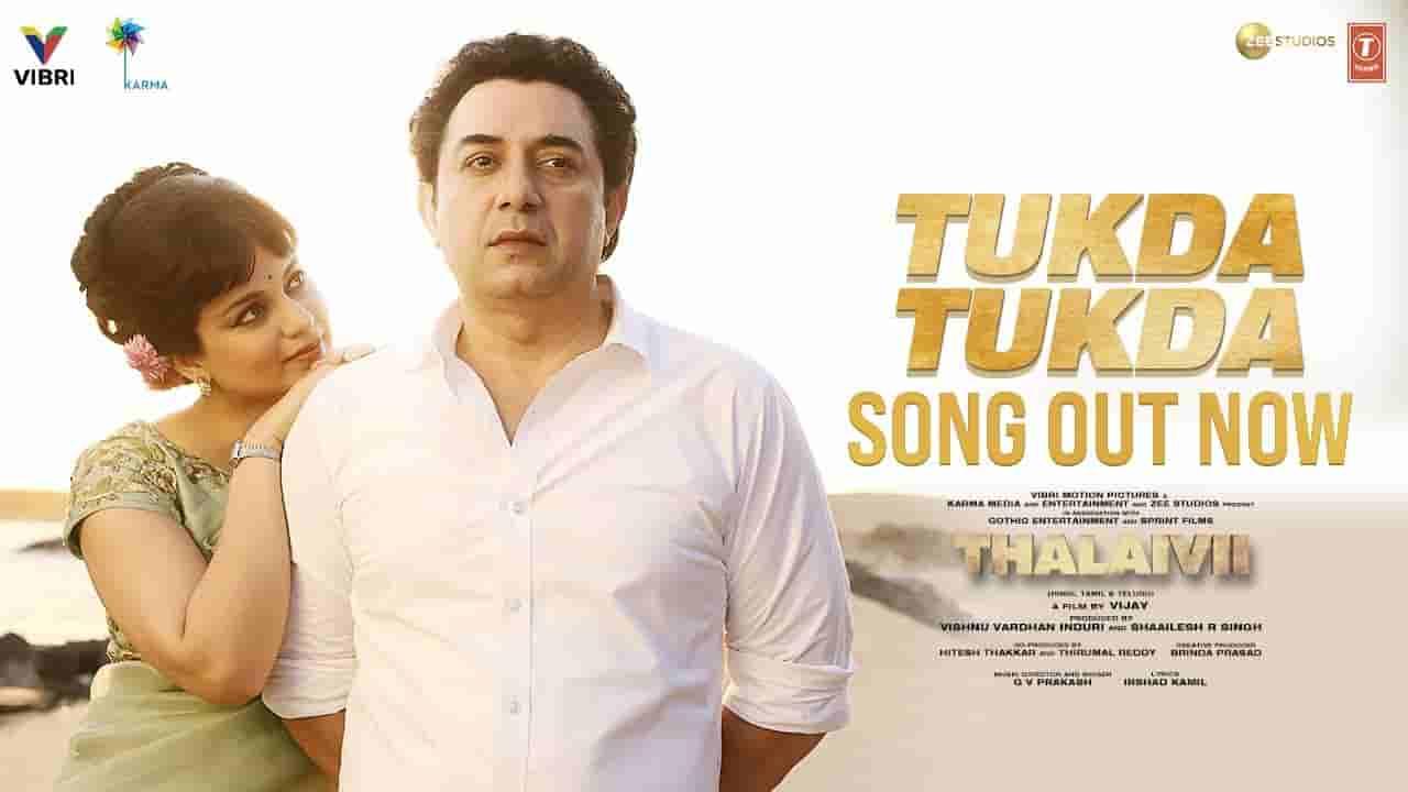 टुकड़ा टुकडा Tukda tukda lyrics in Hindi Thalaivi GV Prakash Kumar Bollywood Song