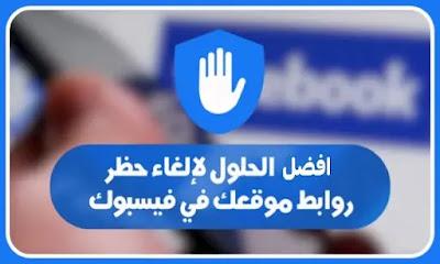 ازالة حظر فيسبوك عن رابط موقعك او مدونتك من النشر في فيسبوك والطريقة الصحيحة لطلب ذلك