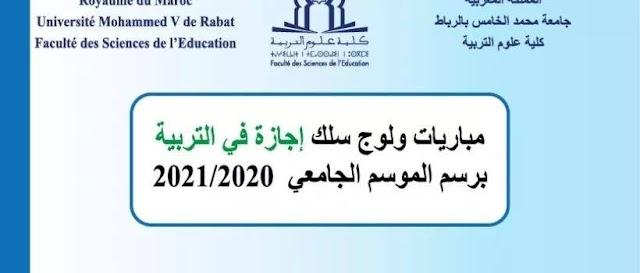 كلية علوم التربية : مباريات ولوج سلك الإجازة في التربية برسم الموسم الجامعي 2020/2021