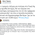 Ο Νίκος  Μπογιόπουλος για όσους με αφορμή τη δολοφονία στα Γλυκά Νερά  ξέρασαν και πάλι το φασιστικό , ρατσιστικό , εμετικό τους δηλητήριο