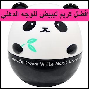 كريم الباندا الكوري للتبييض