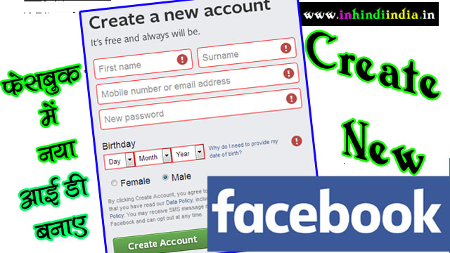 फेस बुक खाता खोले, Naya Facebook Account Banaye How to create new facebook Account