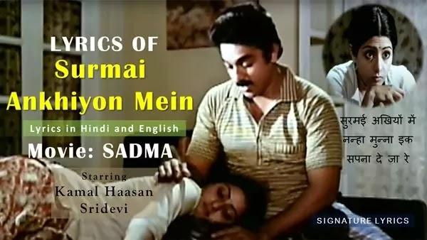 Surmai Ankhiyon Mein Lyrics - SADMA - Yesudas